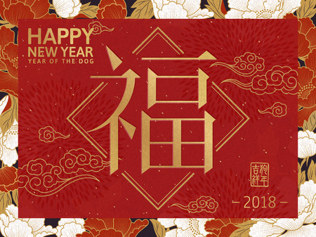 Chinese New Year Design, traditional fortune and happy dog year in Chinese word with peony frame, spring couplet