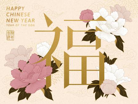 中国の旧正月デザイン、中国語の単語、ベージュの背景で幸運と幸せな犬の年とエレガントで上品なピオニー要素