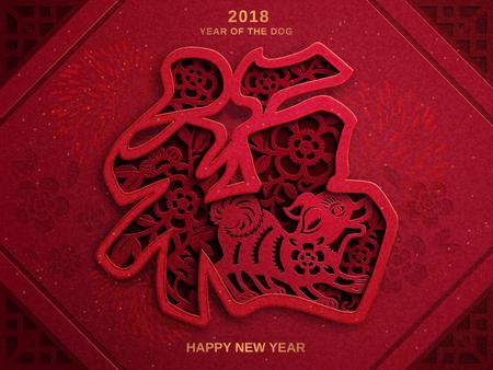 中国の旧正月のデザイン、春のカップル、犬と花の要素に紙カットスタイルで中国語の幸運  イラスト・ベクター素材