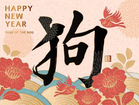 Design de ano novo chinês, palavra de cão em caligrafia tradicional chinesa com fundo de peônia ou camélia Foto de archivo - 91869017