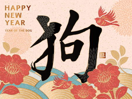 Chinese New Year Design, Dog word in traditional chinese calligraphy with peony or camellia background