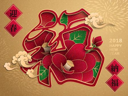 中国の旧正月のデザイン、中国語の単語で金色の背景、春と幸運に隔離されたツバキ要素と紙カットスタイルで中国語の単語で幸運  イラスト・ベクター素材