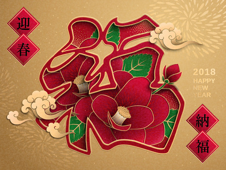 Chinese New Year design, fortune in Chinese word in paper cut style with camellia elements isolated on golden color background, spring and fortune in Chinese word Illustration