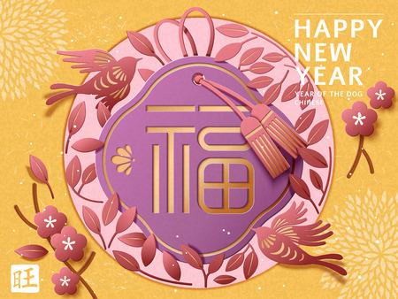 Chinees Nieuwjaar Ontwerp, fortuin en welvaart in Chinees jaar in papierstijl, chroomgeel