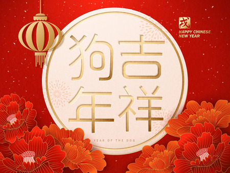 Chinese New Year design, Happy dog year in Chinese word with peony and lanterns, red and golden color Ilustração
