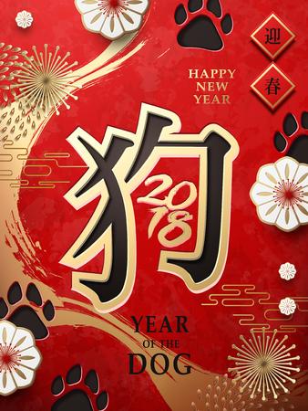 中国の旧正月のデザイン、インクストロークと足のプリント要素を持つ中国語の単語で犬と春