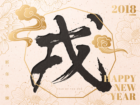 Chinese New Year design, Earthly branch symbol in Chinese calligraphy, golden and beige color
