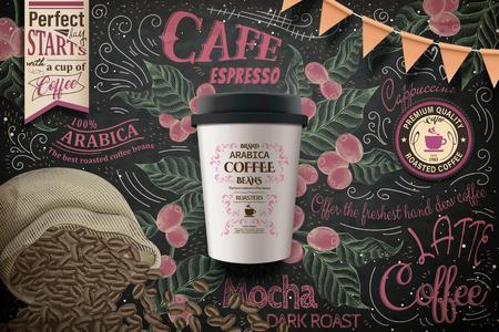 コーヒーカップ、コーヒーチェリー、豆を袋に入れたカフェポスター