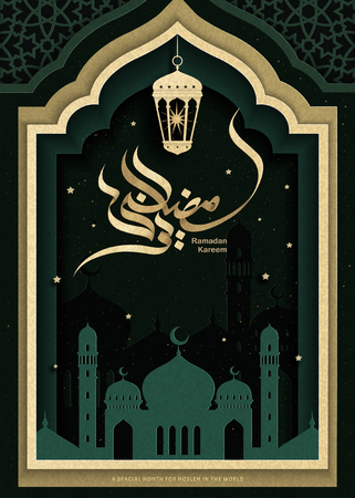 Elegant Ramadan Kareem calligraphy on blackish green background, arched frame with night mosque scene Banque d'images - 100034467