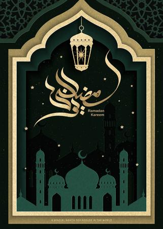 Elegant Ramadan Kareem calligraphy on blackish green background, arched frame with night mosque scene Illustration