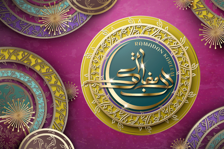 Ramadan Kareem calligraphy with decorative floral pattern on round plate Фото со стока - 100034470