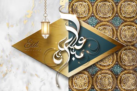 Eid Mubarak calligraphy on marble stone texture and arabesque patterns Illustration