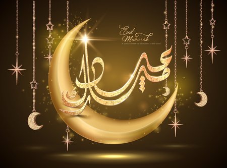 Eid Mubarak calligraphy design with golden pendants accessories and crescent on brown background