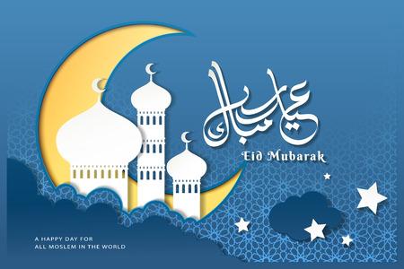 Eid Mubarak calligraphy with white paper art mosque and crescent on blue background Ilustração