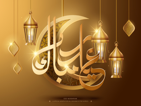 Eid Mubarak calligraphy with glossy golden lanterns and crescent elements Illustration