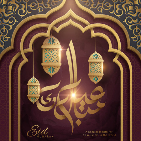 Eid Mubarak calligraphy with exquisite paper cut lanterns hanging on arch shape design on burgundy background Illustration