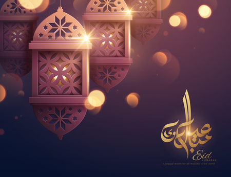 Eid Mubarak calligraphy with exquisite paper cut lanterns on purple background Illustration