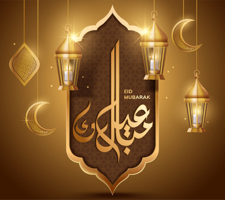 Eid Mubarak calligraphy on brown plate with golden lanterns and moon decorations