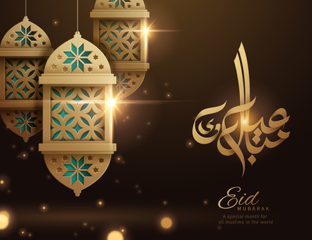 Eid Mubarak calligraphy with exquisite paper cut lanterns on brown bokeh background
