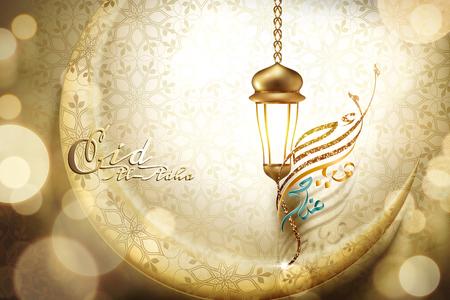 Elegant Eid al-adha calligraphy card design with hanging lantern and golden crescent Imagens - 114831442
