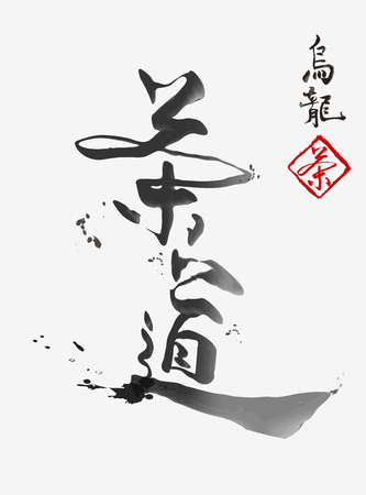 Oolong tea and Tea ceremony written in Chinese calligraphy with some ink strokes
