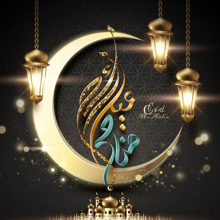 イード・アル=アダ・カリグラフィー・カードデザイン、吊り下げランタンと金色の三日月