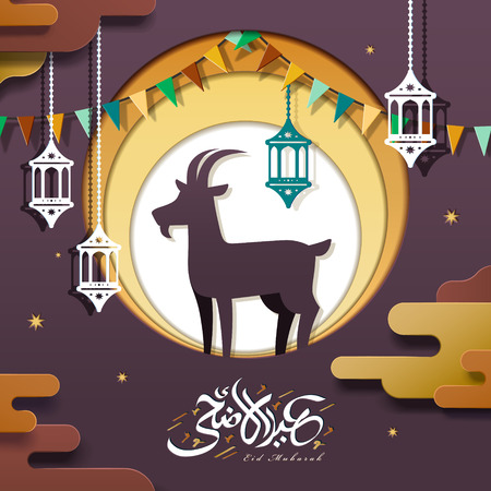 Eid al adha calligraphy design in paper art style with goat and lanterns elements Illustration