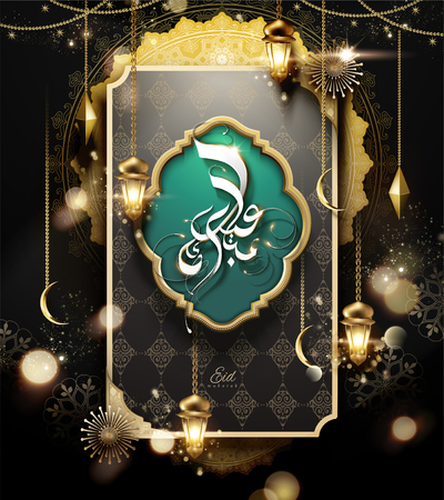 Elegant Eid Mubarak calligraphy design with hanging fanoos and glitter elements, 3d illustration