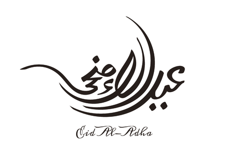 Eid Al-Adha calligraphy design isolated on white background Иллюстрация