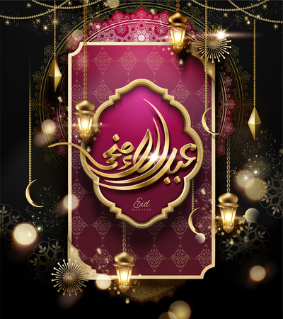 Elegant Eid Mubarak calligraphy design with hanging fanoos and glitter elements on fuchsia board, 3d illustration