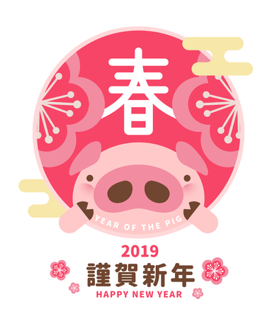 Lovely piggy head new year poster design with Spring and Happy new year words written in Chinese characters Stock Illustratie