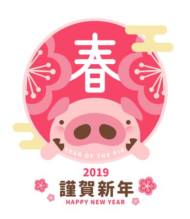 Precioso diseño de cartel de año nuevo de alcancía con palabras de primavera y feliz año nuevo escritas en caracteres chinos
