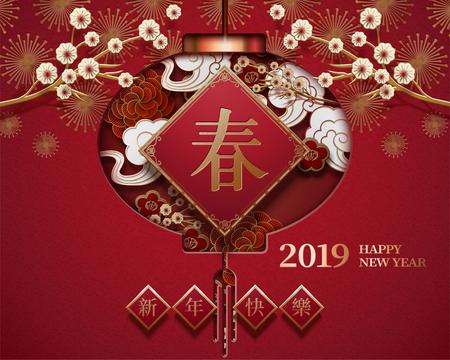 Palabras de primavera y año nuevo lunar escritas en caracteres chinos, linternas colgantes y coplas para usos de saludo Ilustración de vector