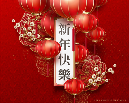 Chinese New Year written in Chinese characters on roll with red lanterns and peony, paper art style Vectores