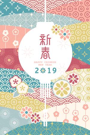 Diseño plano de cartel de año nuevo con patrones ricos y linterna blanca, palabras de primavera escritas en caracteres chinos Ilustración de vector