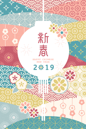 New year poster flat design with rich patterns and white lantern, spring words written in Chinese characters Vettoriali