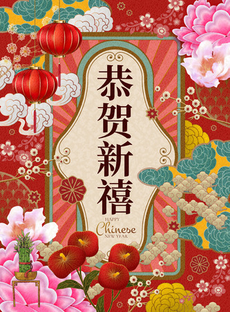 Conception attrayante d'année lunaire de fleur avec des mots de bonne année écrits en caractères chinois au milieu Vecteurs