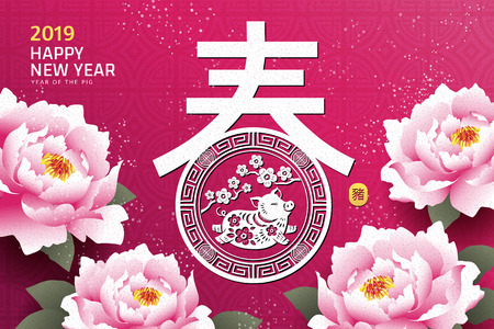Peony and paper cut spring word written in Chinese character for lunar new year greeting card
