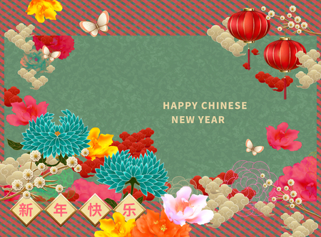 Luxury floral lunar year design with happy new year words written in Chinese characters, turquoise background 写真素材 - 127631275