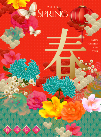 Luxury floral new year design with spring and happy new year words written in Chinese characters