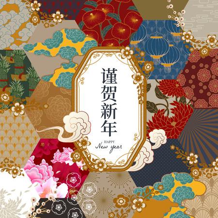 Patrón de flores tradicional en el diseño de tonos tierra con Feliz Año Nuevo escrito en caracteres chinos en el medio