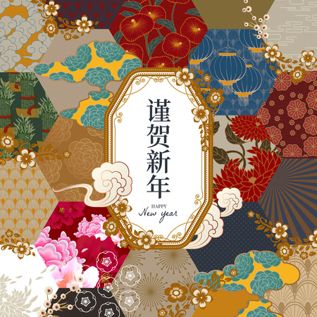 Traditional flower pattern in earth tone design with Happy New Year written in Chinese characters in the middle Vettoriali