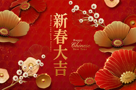 Happy Chinese New Year words written in Hanzi with elegant flowers in paper art Vettoriali