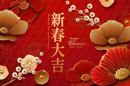 Joyeux Nouvel An chinois écrit en Hanzi avec des fleurs élégantes en art du papier Vecteurs