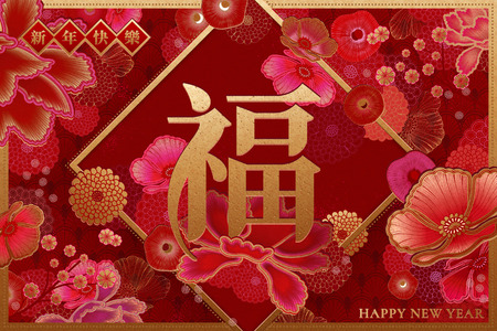 Lunar year design with paper art floral frame, Happy new year and fortune words written in Hanzi Stock Illustratie