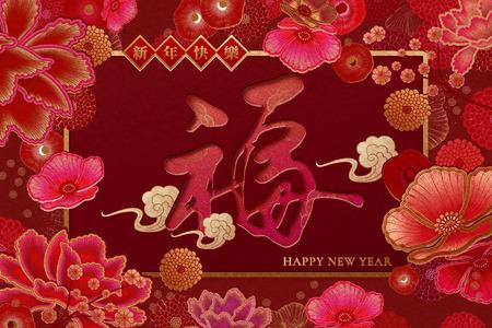 Diseño de año lunar con marco floral de arte de papel, feliz año nuevo y palabras de fortuna escritas en Hanzi