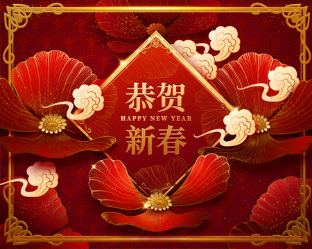 Happy Chinese New Year words written in Hanzi with elegant flowers in paper art Illustration