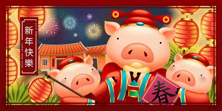 Lovely piggy characters holds gold ingot and lanterns celebrating lunar year, Happy new year and spring words written in Chinese characters on spring couplets