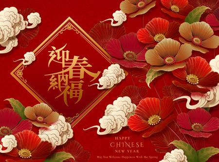 Welcome the spring season words written in Hanzi with elegant flowers in paper art