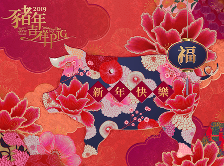 Happy new year and fortune written in Chinese characters, hanging lanterns and flowers